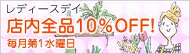 レディースデイ 店内全品10%OFF! 毎月第1水曜日